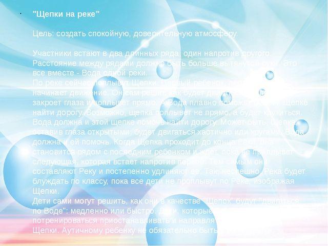 """""""Щепки на реке"""" Цель: создать спокойную, доверительную атмосферу. Участники в..."""