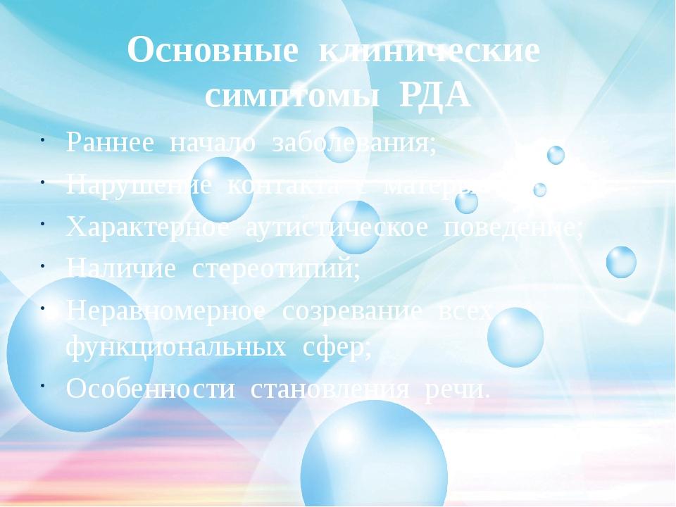 Основные клинические симптомы РДА Раннее начало заболевания; Нарушение контак...