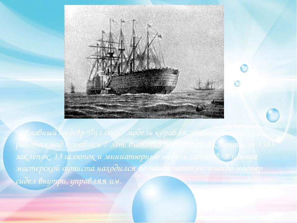 """Главный шедевр Пуллена - модель корабля """"Грейт Истерн"""". Он работал над кораб..."""