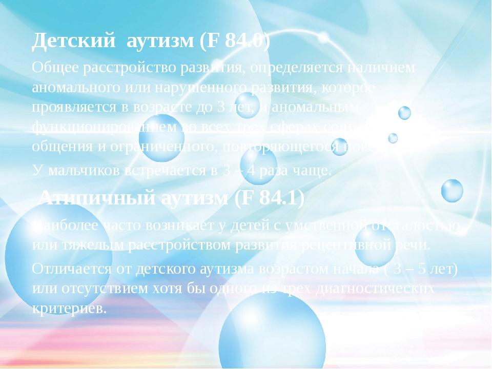 Детский аутизм (F 84.0) Общее расстройство развития, определяется наличием ан...