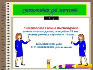 2 СВЕДЕНИЯ ОБ АВТОРЕ Чижаковская Галина Зыгмондовна, учитель начальных классо