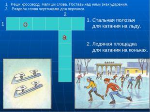 о а 1 2 Стальная полозья для катания на льду. 2. Ледяная площадка для катания