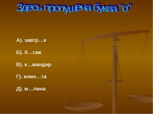 А). завтр…к Б). б…гаж В). к…мандир Г). комн…та Д). м…лина