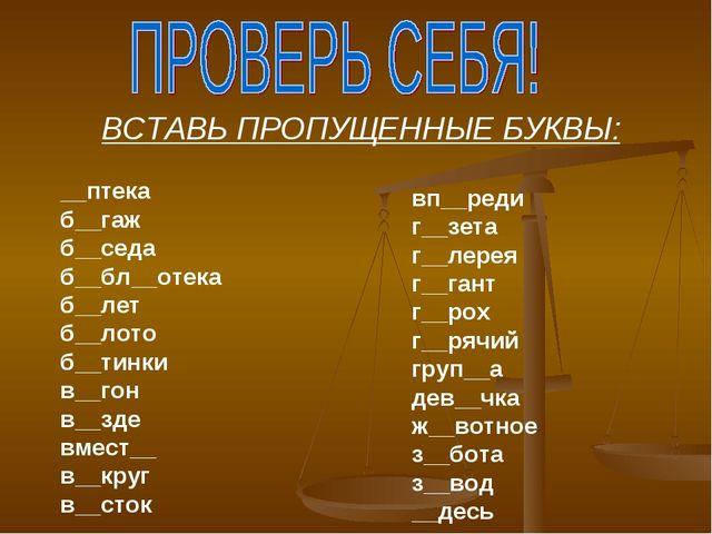 ВСТАВЬ ПРОПУЩЕННЫЕ БУКВЫ: __птека б__гаж б__седа б__бл__отека б__лет б__лото...