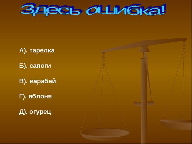А). тарелка Б). сапоги В). варабей Г). яблоня Д). огурец
