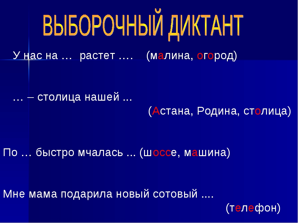 У нас на … растет …. (малина, огород) … – столица нашей ... (Астана, Родина,...