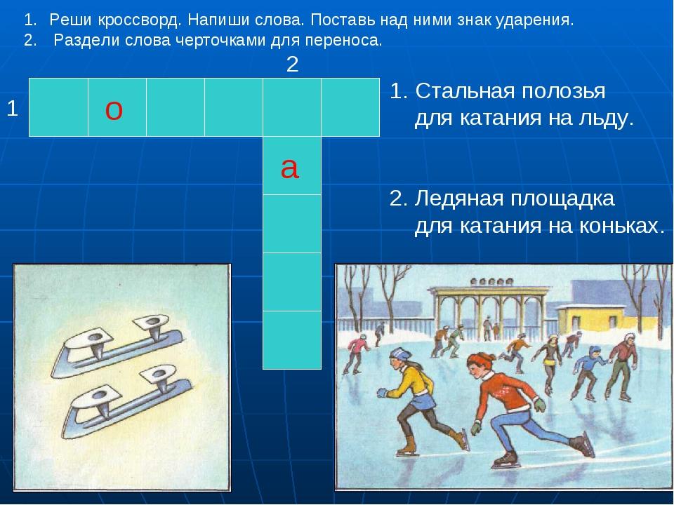 о а 1 2 Стальная полозья для катания на льду. 2. Ледяная площадка для катания...