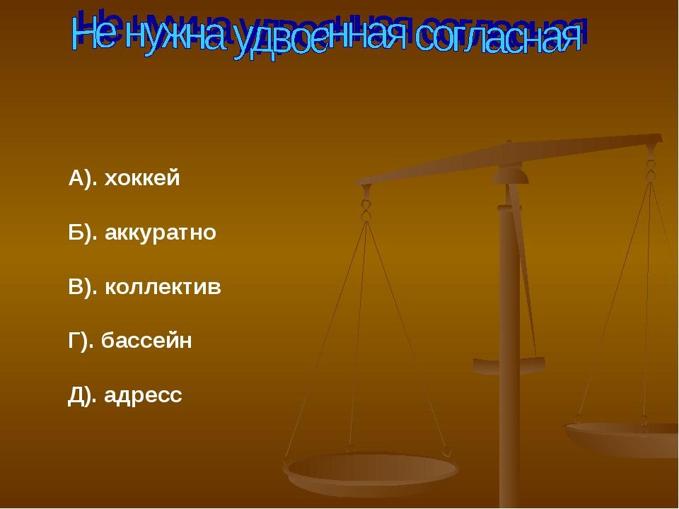 А). хоккей Б). аккуратно В). коллектив Г). бассейн Д). адресс