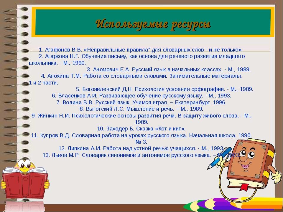 """Используемые ресурсы  1. Агафонов В.В. «Неправильные правила"""" для словарных..."""