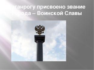Таганрогу присвоено звание города – Воинской Славы