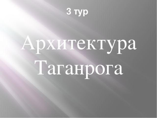3 тур Архитектура Таганрога