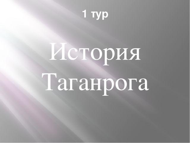 1 тур История Таганрога