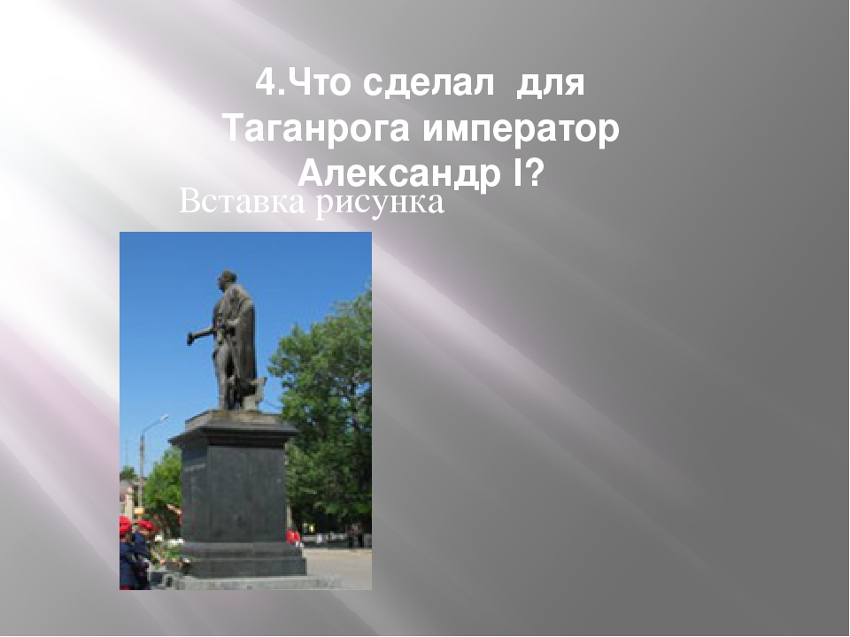 4.Что сделал для Таганрога император Александр I?