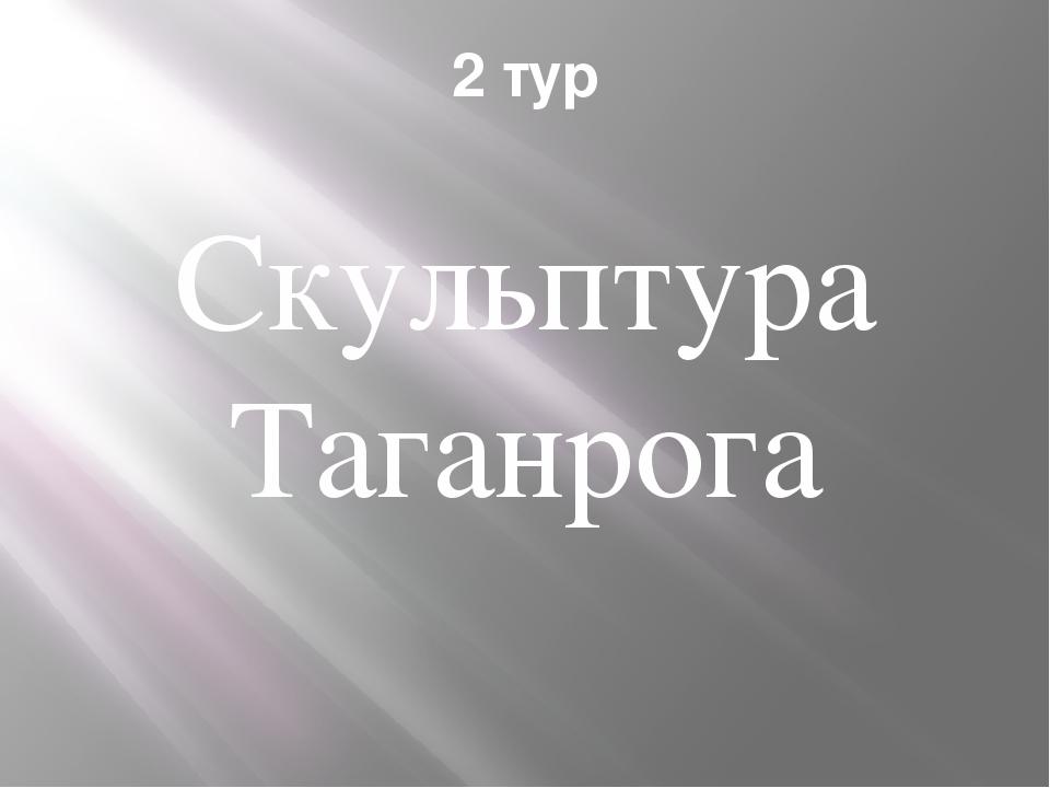 2 тур Скульптура Таганрога