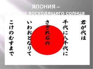 ЯПОНИЯ – Страна восходящего солнца