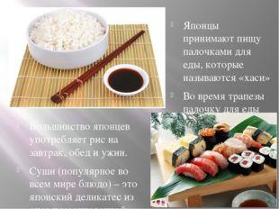Большинство японцев употребляет рис на завтрак, обед и ужин. Суши (популярное