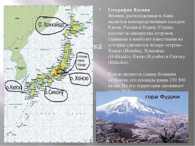 География Японии Япония, расположенная в Азии, является непосредственным сос...