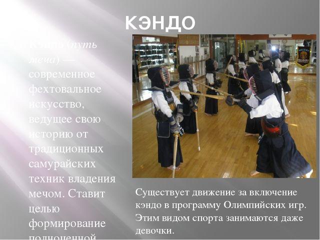 КЭНДО Кэндо (путь меча)— современное фехтовальное искусство, ведущее свою ис...
