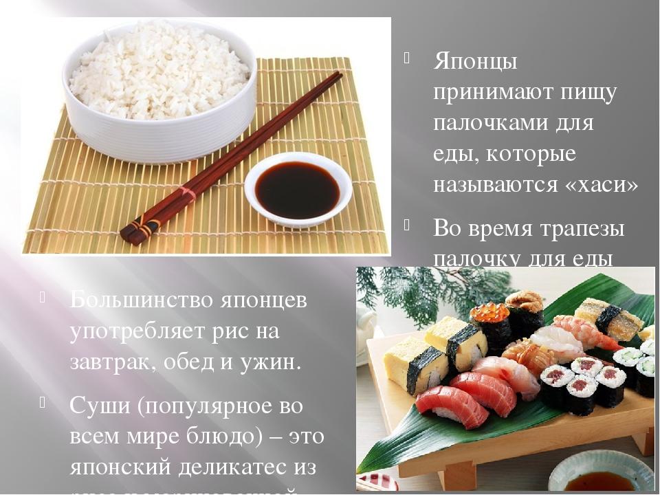 Большинство японцев употребляет рис на завтрак, обед и ужин. Суши (популярное...