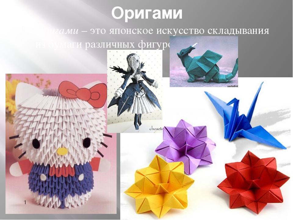 Оригами Оригами – это японское искусство складывания из бумаги различных фигу...