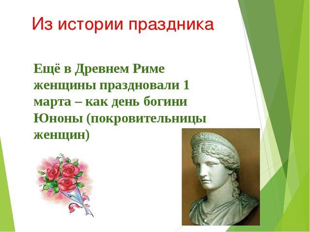 Из истории праздника Ещё в Древнем Риме женщины праздновали 1 марта – как ден...