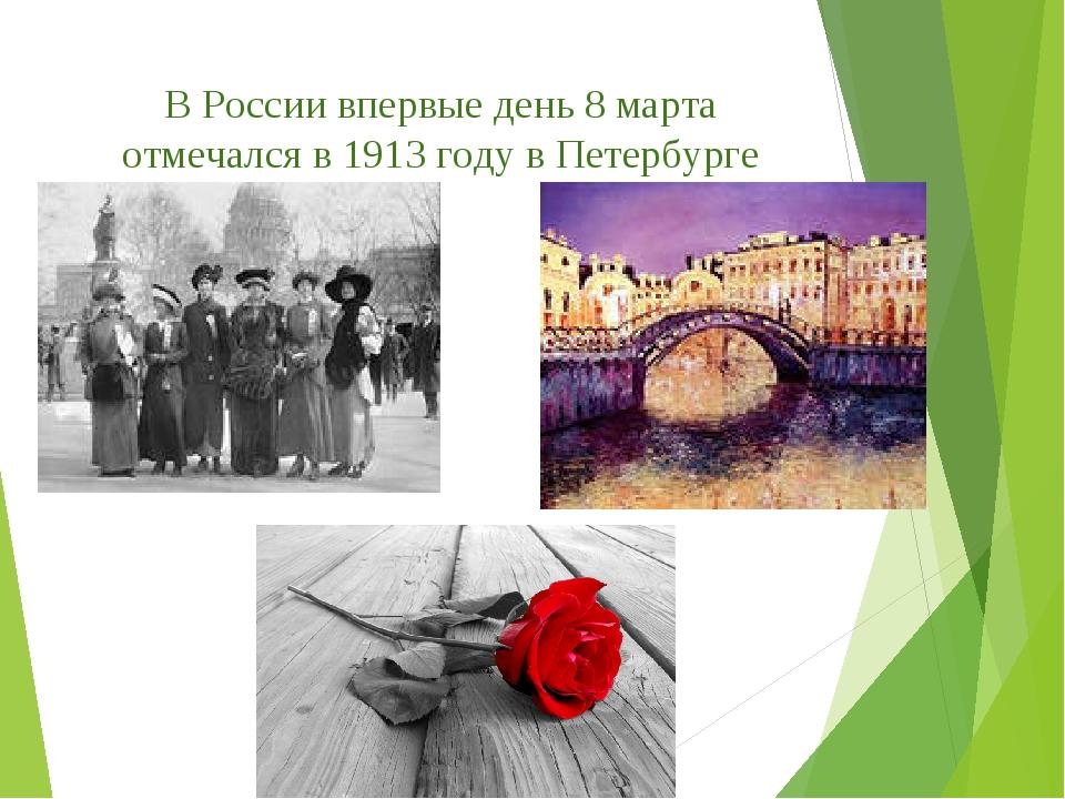 В России впервые день 8 марта отмечался в 1913 году в Петербурге