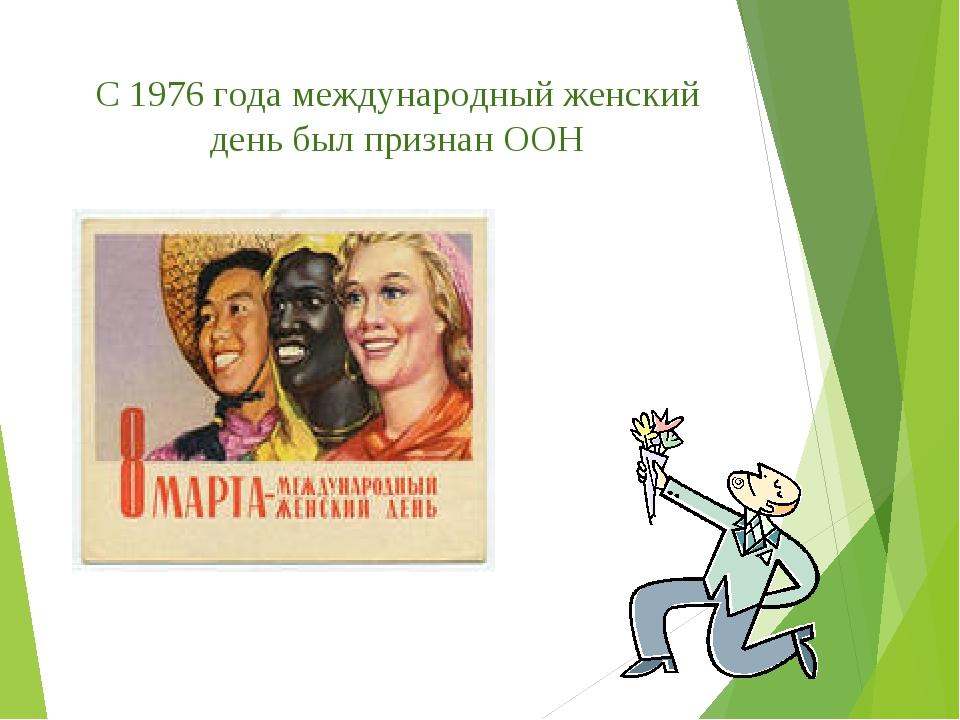 С 1976 года международный женский день был признан ООН