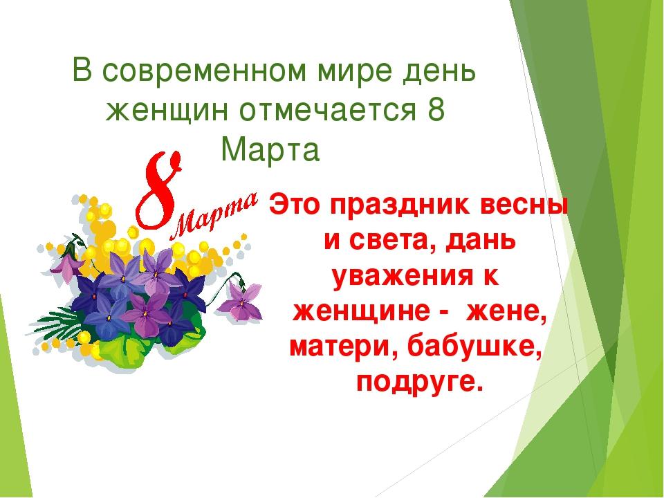 В современном мире день женщин отмечается 8 Марта Это праздник весны и света,...