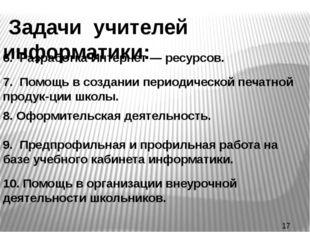 10. Помощь в организации внеурочной деятельности школьников. 6. Разработка Ин