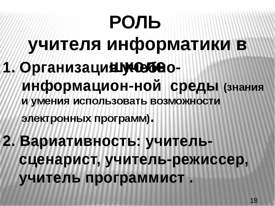 РОЛЬ учителя информатики в школе 1. Организация учебно-информацион-ной среды...