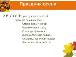 Праздник осени 2-Й УЧ-СЯ: Кроет уж лист золотой Влажную землю в лесу… Смел