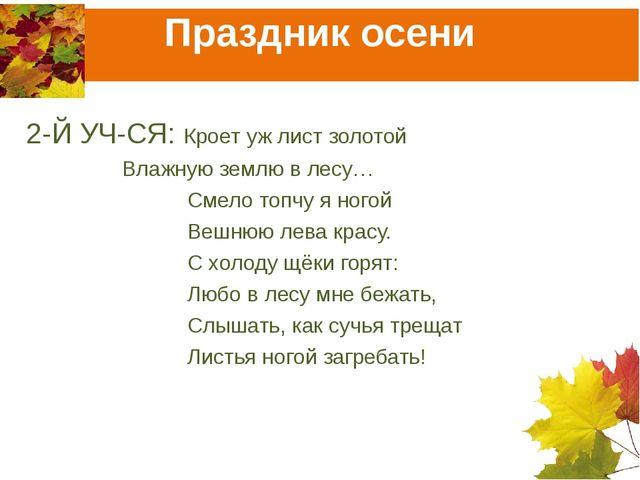 Праздник осени 2-Й УЧ-СЯ: Кроет уж лист золотой Влажную землю в лесу… Смел...