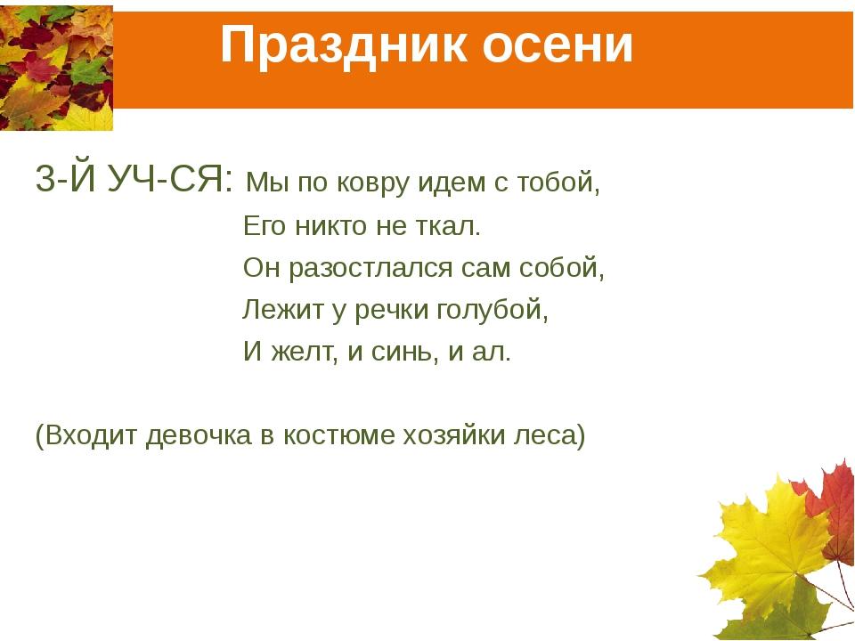 Праздник осени 3-Й УЧ-СЯ: Мы по ковру идем с тобой, Его никто не ткал. Он раз...