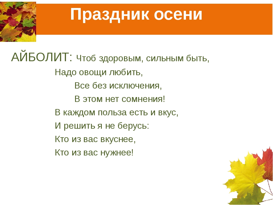 Праздник осени АЙБОЛИТ: Чтоб здоровым, сильным быть,  Надо овощи любить,...