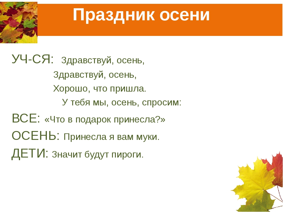 Праздник осени УЧ-СЯ: Здравствуй, осень,  Здравствуй, осень,  Хорошо, что...