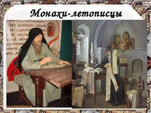 Монахи-летописцы
