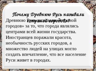 Почему Древнюю Русь называли «страной городов»? Древнюю Русь называли «стран