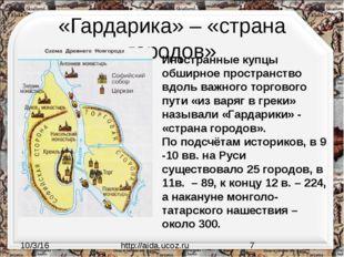 «Гардарика» – «страна городов» http://aida.ucoz.ru Иностранные купцы обширное