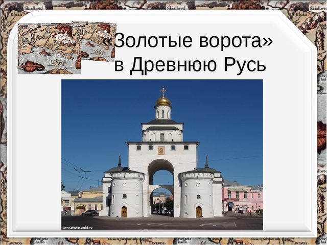 «Золотые ворота» в Древнюю Русь