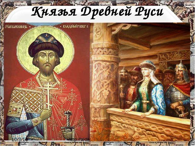 Князья Древней Руси http://aida.ucoz.ru