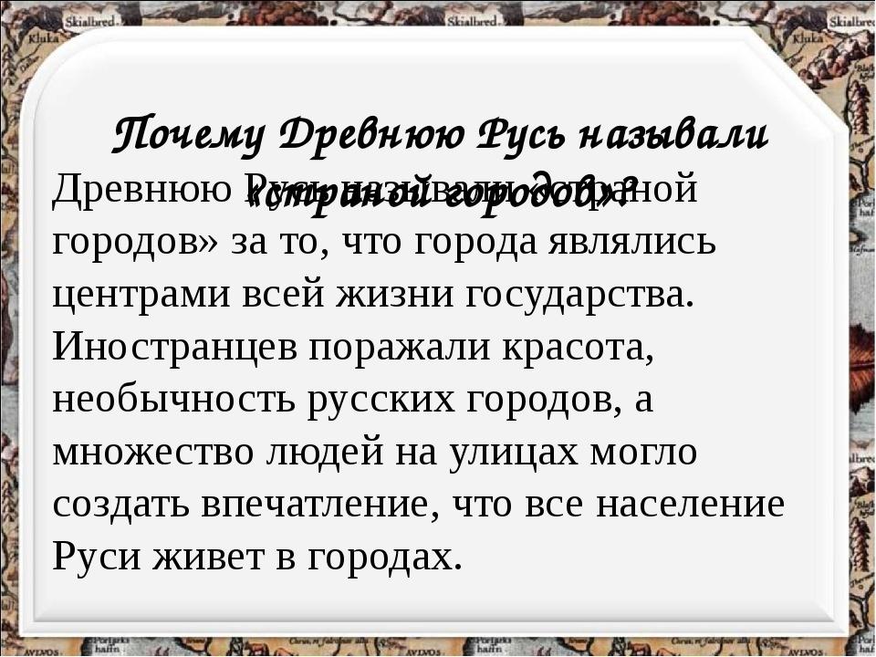 Почему Древнюю Русь называли «страной городов»? Древнюю Русь называли «стран...