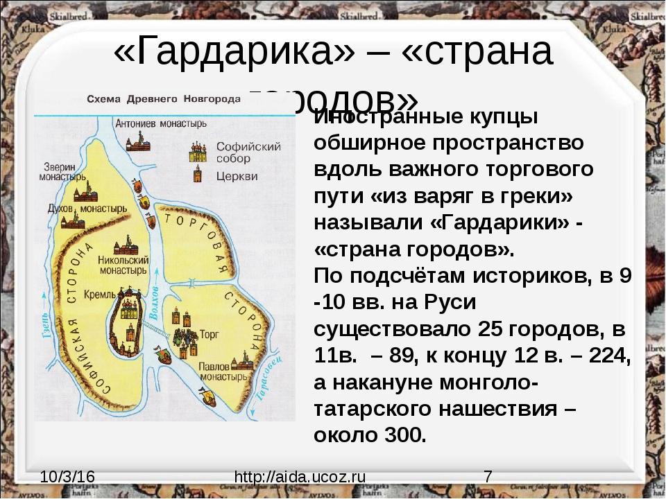 «Гардарика» – «страна городов» http://aida.ucoz.ru Иностранные купцы обширное...