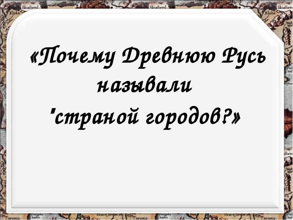 """«Почему Древнюю Русь называли """"страной городов?»"""