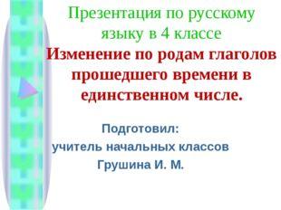 Презентация по русскому языку в 4 классе Изменение по родам глаголов прошедше