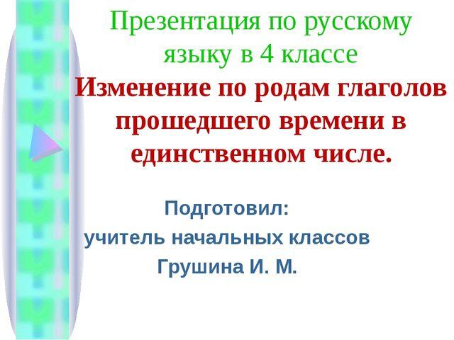 Презентация по русскому языку в 4 классе Изменение по родам глаголов прошедше...