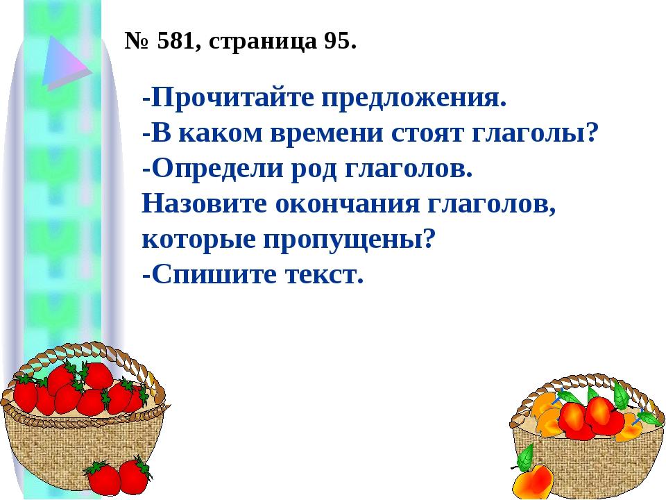 № 581, страница 95. -Прочитайте предложения. -В каком времени стоят глаголы?...
