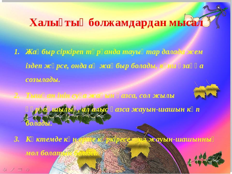 Халықтық болжамдардан мысал Жаңбыр сіркіреп тұрғанда тауықтар далада жем ізде...