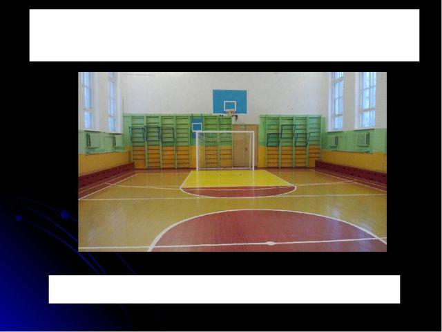Урок физической культуры 3 «а» класс Учителя физической культуры МБОУ «Дедови...