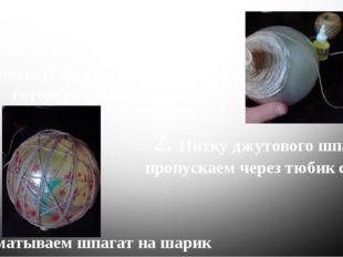 1. Надуваем воздушный шар (размер шара соответствует размеру готового изделия