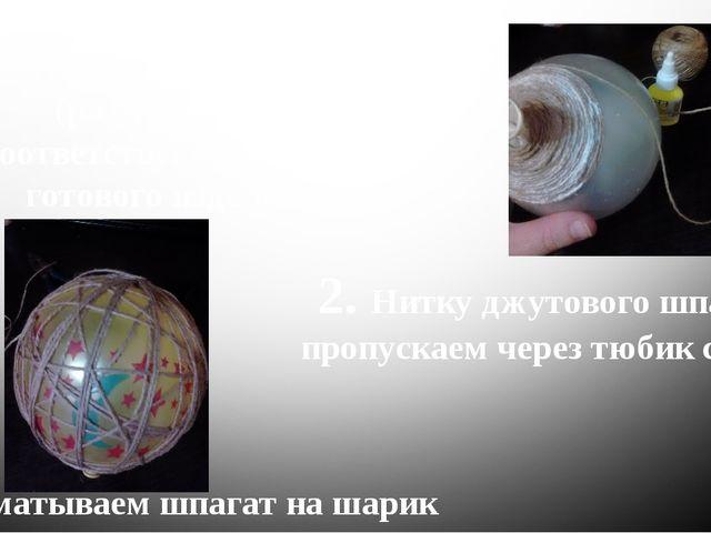 1. Надуваем воздушный шар (размер шара соответствует размеру готового изделия...